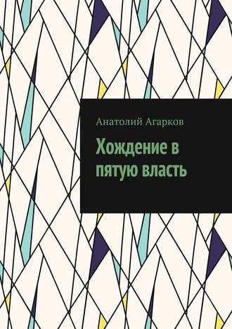 Анатолий Агарков, Хождение в пятую власть