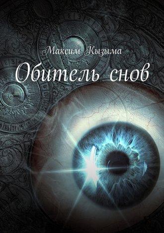 Максим Кызыма, Обительснов