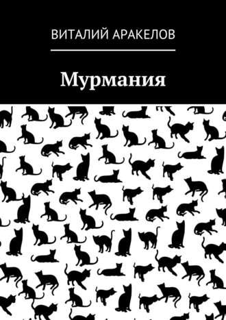 Виталий Аракелов, Мурмания