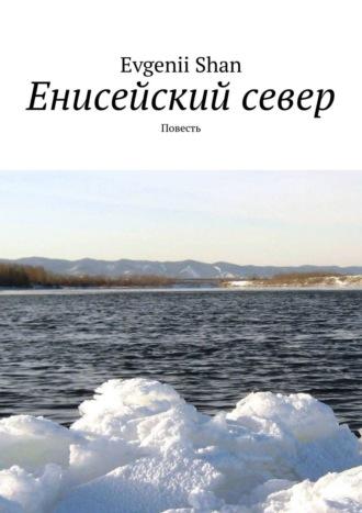 Evgenii Shan, Енисейский север. Повесть