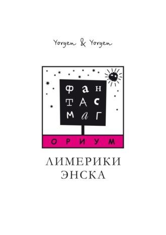 Yorgen & Yorgen, ФАНТАСМАГОРИУМ. Лимерики Энска