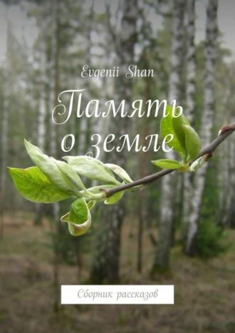 Evgenii Shan, Память о земле. Сборник рассказов