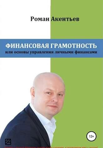 Роман Акентьев, Финансовая грамотность, или Основы управления личными финансами