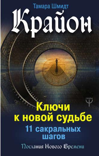 Тамара Шмидт, Крайон. Ключи к новой судьбе. 11 сакральных шагов