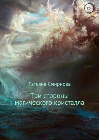 Татьяна Смирнова, Три стороны магического кристалла