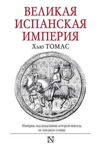 Хью Томас, Великая Испанская империя