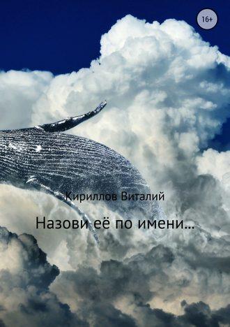 Виталий Кириллов, Назови её по имени…