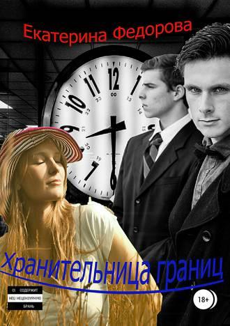 Екатерина Федорова, Хранительница границ