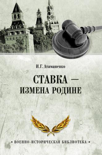 Игорь Атаманенко, Ставка – измена Родине