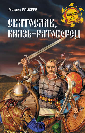 Михаил Елисеев, Святослав, князь-ратоборец