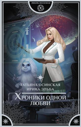 Ирина Эльба, Татьяна Осинская, Хроники одной любви
