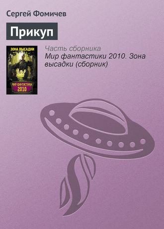 Сергей Фомичёв, Прикуп