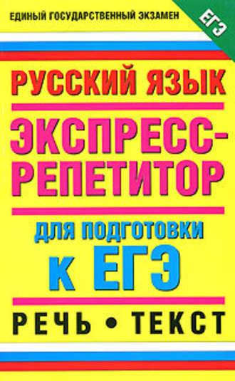 Алла Шуваева, Русский язык. Экспресс-репетитор для подготовки к ЕГЭ. Речь. Текст