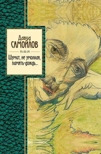 Давид Самойлов, Шумит, не умолкая, память-дождь…