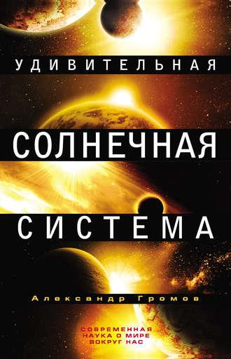 Александр Громов, Удивительная Солнечная система