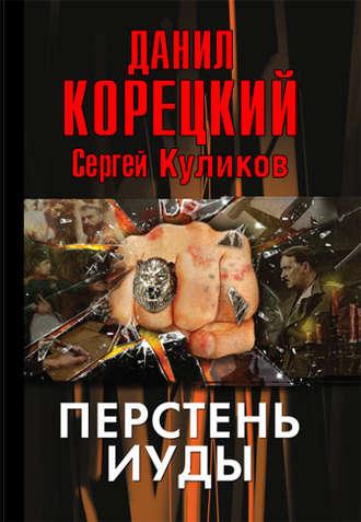 Сергей Куликов, Данил Корецкий, Перстень Иуды