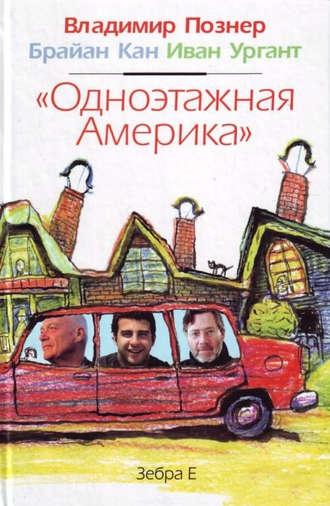 Владимир Познер, Иван Ургант, «Одноэтажная Америка»