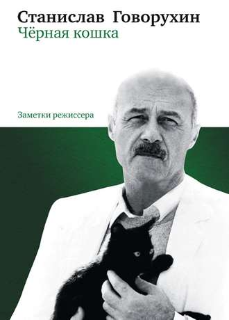 Станислав Говорухин, Чёрная кошка