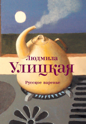 Людмила Улицкая, Русское варенье (сборник)