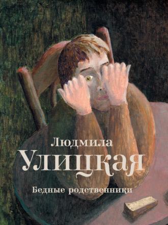 Людмила Улицкая, Бедные родственники (сборник)