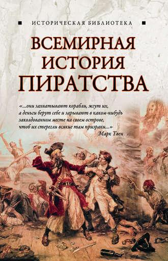 Глеб Благовещенский, Всемирная история пиратства