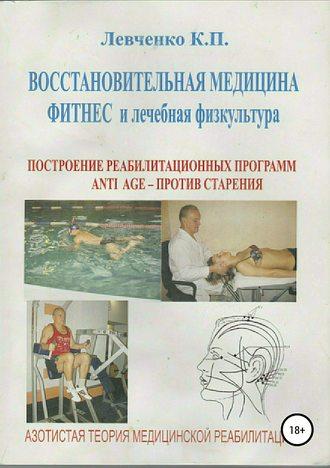 Константин Левченко, Восстановительная медицина. Фитнес и лечебная физкультура