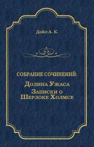 Артур Конан Дойл, Долина Ужаса. Записки о Шерлоке Холмсе (сборник)