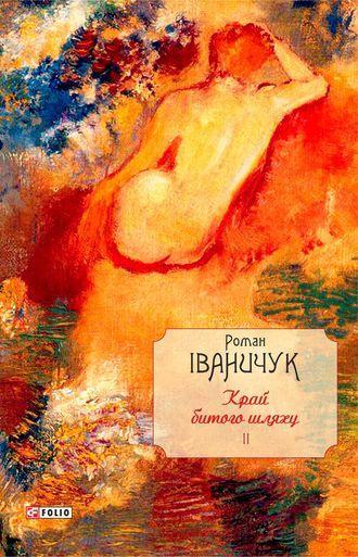 Роман Іваничук, Край битого шляху