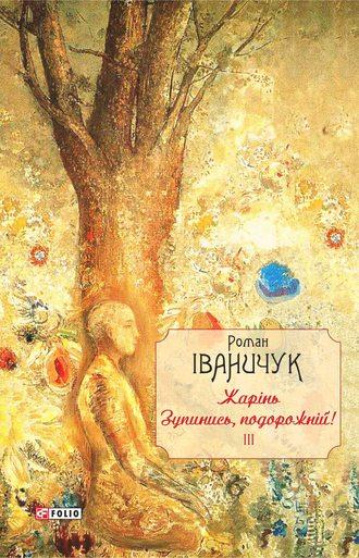 Роман Іваничук, Жарінь. Зупинись, подорожній!