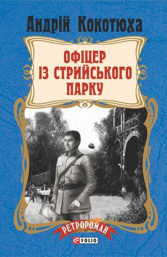 Андрій Кокотюха, Офіцер із Стрийського парку