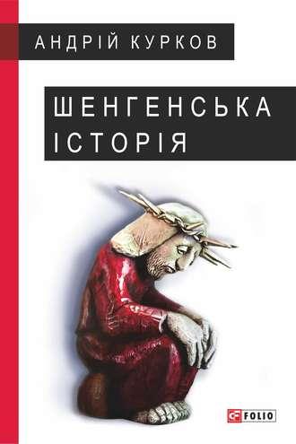 Андрій Курков, Шенгенська історія. Литовський роман