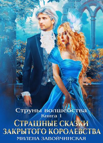 Милена Завойчинская, Струны волшебства. Книга первая. Страшные сказки закрытого королевства