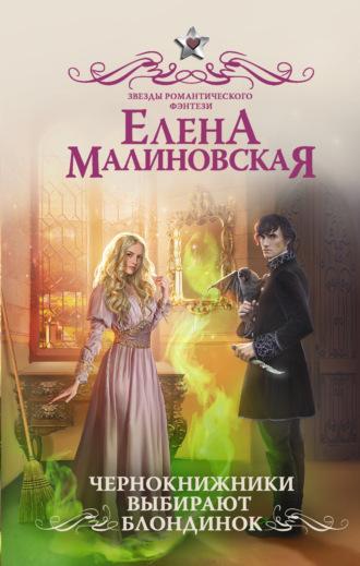 Елена Малиновская, Чернокнижники выбирают блондинок