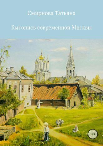 Татьяна Смирнова, Бытопись современной Москвы