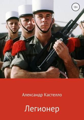 Александр Кастелло, Легионер