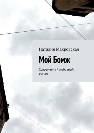 Наталия Махровская, МойБомж. Современный любовный роман