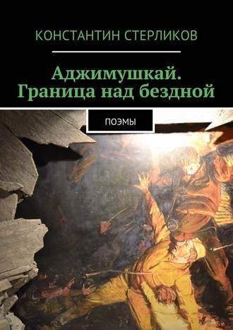 Константин Стерликов, Аджимушкай. Граница над бездной. Поэмы