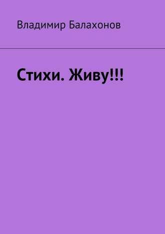 Владимир Балахонов, Стихи. Живу!!!