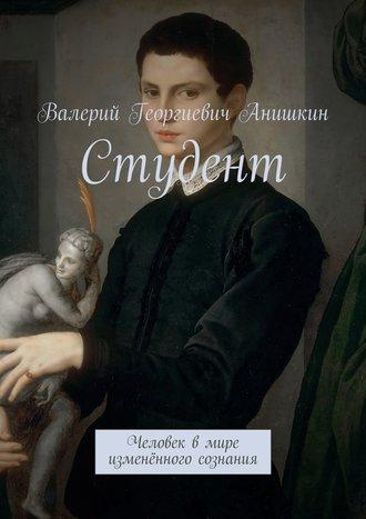Валерий Анишкин, Студент. Человек вмире изменённого сознания
