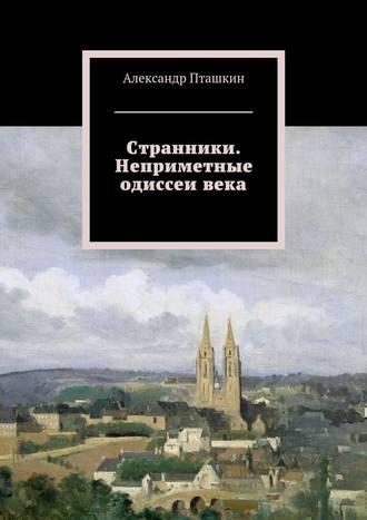 Александр Пташкин, Странники. Неприметные одиссеи века