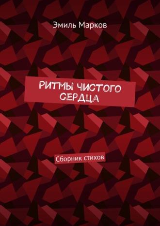 Эмиль Марков, Ритмы чистого сердца. Сборник стихов