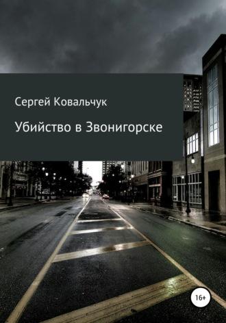 Сергей Ковальчук, Убийство в Звонигорске