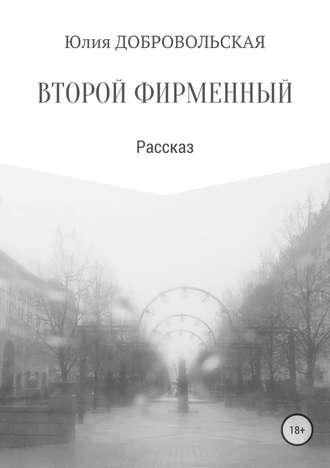 Юлия Добровольская, Второй фирменный