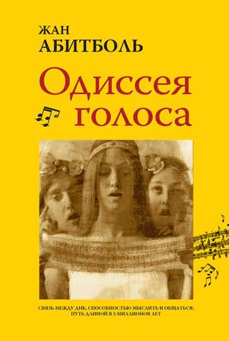 Жан Абитболь, Одиссея голоса. Связь между ДНК, способностью мыслить и общаться: путь длиной в 5 миллионов лет