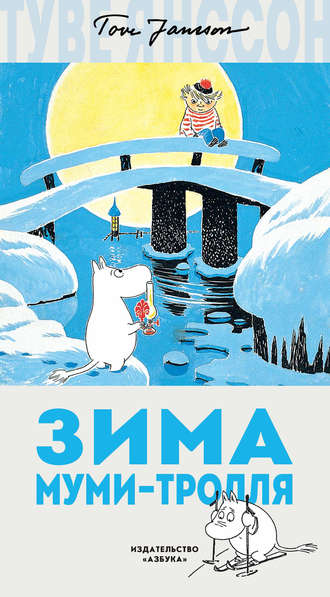Туве Янссон, Зима Муми-тролля