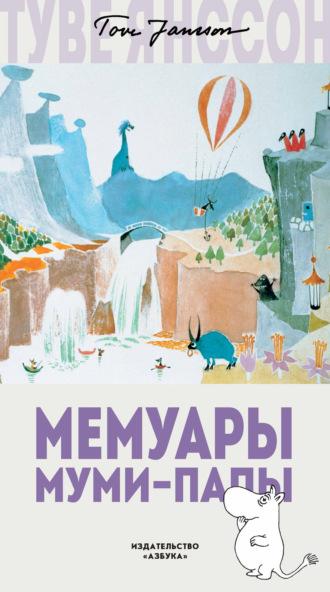 Туве Янссон, Мемуары Муми-папы