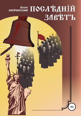 Боэт Кипринский, Последний завет