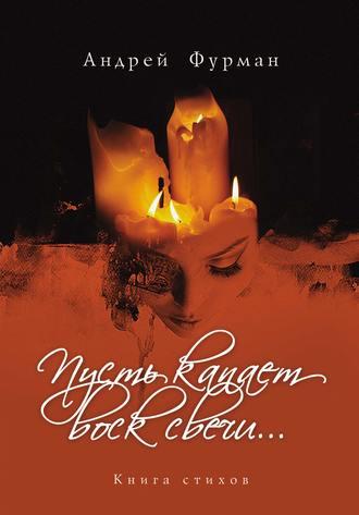 Андрей Фурман, Пусть капает воск свечи… Книга стихов