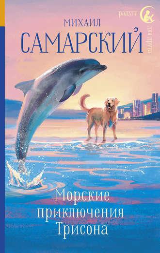Михаил Самарский, Морские приключения Трисона