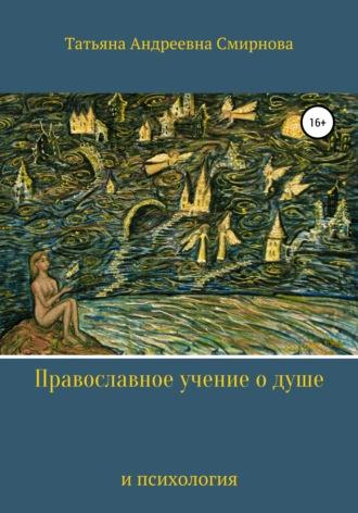 Татьяна Смирнова, Православное учение о душе и психология